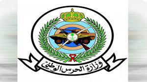 رابط التقديم على وظائف الحرس الوطني 1442 على بند التشغيل والصيانة - دليل  السعودية