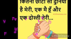 Happy Friendship Day 5th Fab 2018 Hindi Friendships Quote For Your Best Friends Facebook