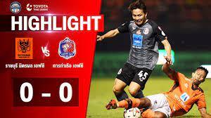 ไฮไลท์ฟุตบอลไทยลีก 2020 ราชบุรี มิตรผล เอฟซี 0-0 การท่าเรือ เอฟซี -  ไฮไลท์ฟุตบอล จากทุกลีกดัง