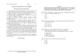 Контрольная работа в форме ГИА по теме Изомером пентина 1 является