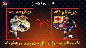 بث مباشر مباريات اليوم / كلاسيكو الارض / ريال مدريد ضد برشلونة/ كم اشتقنا  يا رونالدو - YouTube