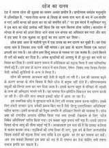 dowry system essay  dowry system essay