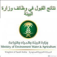 الحرية نيوز- أخبار السعودية :نتائج القبول في وظائف وزارة البيئة 1442 عبر  mewa.gov.sa .. رابط مباشر