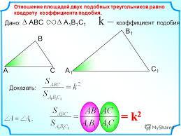Презентация на тему АС СС ВВ АА Отношение площадей двух  1 АС С1С1 В1В1 А1А1 Отношение площадей двух подобных треугольников