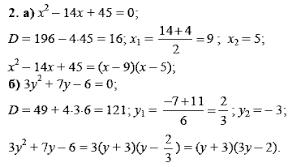 Контрольные работы К Вариант Задание Алгебра класс  Ответ на Контрольные работы К 1 Вариант 1 Задание 2