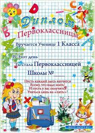 На дипломе пишется форма обучения На дипломе пишется форма обучения в Москве