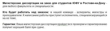 Магистерская диссертация на заказ для ЮФУ в Ростове на Дону Магистерские диссертации на заказ