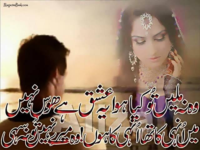 i love you sms for girlfriend in urdu