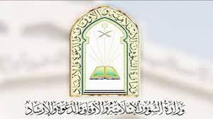 وزارة الشؤون الإسلامية: إعادة فتح 5 مساجد بعد تطهيرها من كورونا