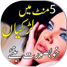 beauty tips urdu