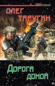 Олег Таругин, Дорога домой – читать онлайн полностью ...