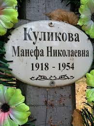Некрополь Елизарово Куликовы Матюковы Щедрины  kulikovi 3 jpg