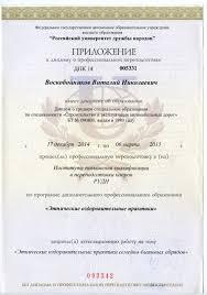 Красный диплом требования рудн Что мы делаем не просто стрижки раскрыть красоту красный диплом требования рудн укладки и окрашивания клиенты чаще