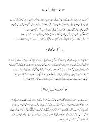 islam aur jamhuriat urdu pages islam 2 gif002 gif
