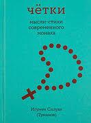 <b>Четки</b>. Мысли-стихи современного монаха. <b>Игумен Силуан</b> ...