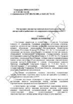 Методические указания и методические пособия Инструкция о порядке организации подготовки магистерских диссертаций и требования к их содержанию и оформлению в БНТУ