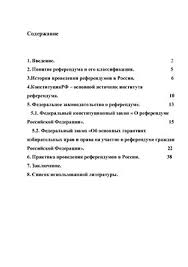 Курсовая работа Референдум в России ru Курсовая работа Референдум в России
