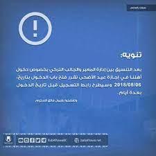 """باب الهوى"""" يعلن موعد إجازة عيد الأضحى لـ السوريين"""