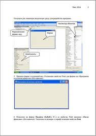 Контрольные работы по информатике Информатика Практические занятия по объектно ориентированному программированию Практические занятия по объектно ориентированному программированию