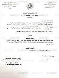 القفازات مصر ضائع مصلحه الجمارك المصريه على السيارات - guillotinpoilvet.com