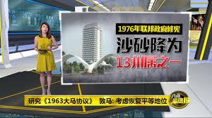 Image result for 砂拉越自主权