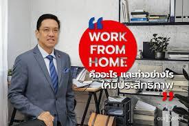 Work From Home คืออะไร ทำอย่างไรให้มีประสิทธิภาพ ในสถานการณ์ COVID-19  โดยพุทธิพงษ์ ปุณณกันต์