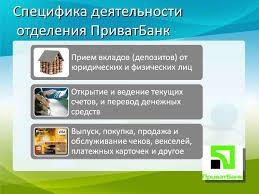 Отчет по нормативной практике в отделении ПриватБанк Специфика деятельности отделения ПриватБанк