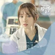 ドクター キム サブ 2