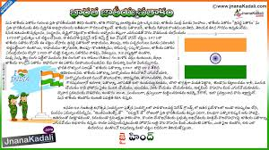 essay on national flag in telugu language