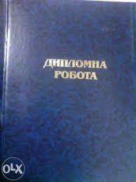 Папки для дипломных работ грн Канцтовары Винница  Папки для дипломных работ