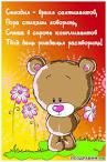 Открытки с днем рождения с медвежатами