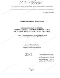 Диссертация на тему Методическая система опережающего обучения  Диссертация и автореферат на тему Методическая система опережающего обучения математике на основе синергетического подхода