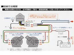 arena horn wiring diagram arena wiring diagrams arena horn wiring diagram description mitsuba arena iii horn mbw 2e23r equipment