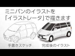 車の描き方イラストレーターイラストacチュートリアル動画ミニバン