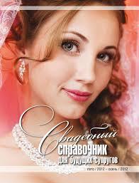 Свадебный каталог Кубани - лето/2012 осень/2012 by Koldirkaev ...