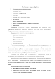 Методические указания по написанию курсовой Требования к курсовой работе