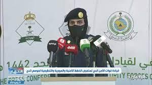 للمرة الأولى .. الجندي عبير الراشد تقدم مؤتمر قوات أمن الحج - المدينة