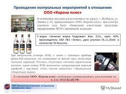 Презентация на тему МРУ Росалкогольрегулирования по Уральскому  3 Проведение контрольных мероприятий