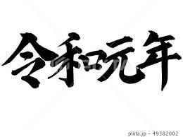 令和元年筆文字のイラスト素材 49382002 Pixta