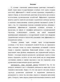 Управленческий контроль в таможенных органах Курсовые работы  Управленческий контроль в таможенных органах 07 11 12