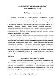 Отчет по практике в отделе участковых уполномоченных полиции Гарант Законодательство кодексы законы указы