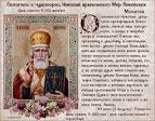 Чему помогает молитва николаю чудотворца