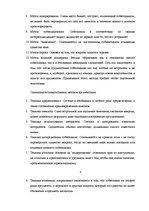 Переговоры Реферат Психология id  Реферат Переговоры 6