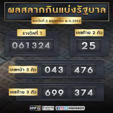 ข่าวช่องวัน - ผลสลากกินแบ่งรัฐบาล งวด 2 พฤษภาคม 2562...