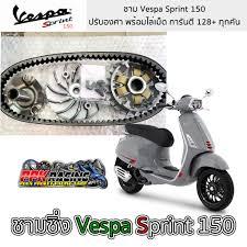 ชาม Vespa Sprint 150 ปรับองศา พร้อมไล่เม็ด ชุดใหญ่ การันตี 128+ ชามซิ่ง  อิตาลี่