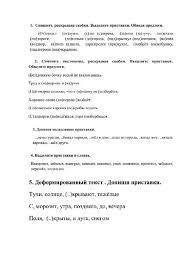 Тематическая контрольная работа по русскому языку класс по теме  first slide