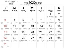 Calendar May 2020 Malayalam Calendar May 2020 Malayalamcalendars Com