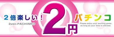 「2円パチンコリニューアル」の画像検索結果