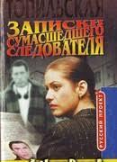<b>Елена Валентиновна Топильская</b>