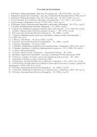 Отчет о преддипломной практике лесопромышленное предприятие  Скачать документ